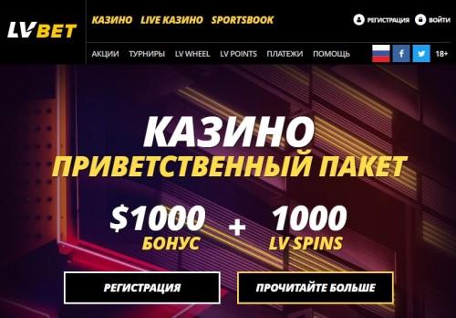 LV BET казино